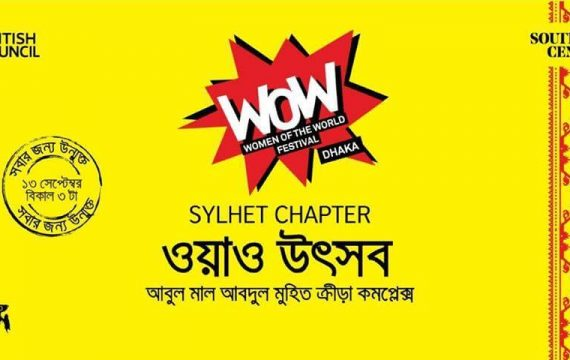 Women of the World Festival Dhaka- Sylhet Chapter