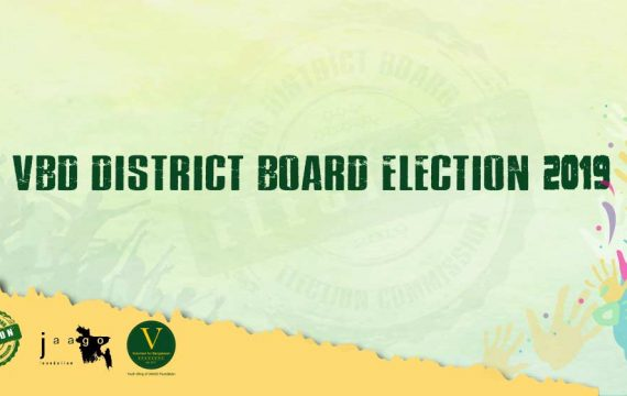 VBD District Board Election 2019