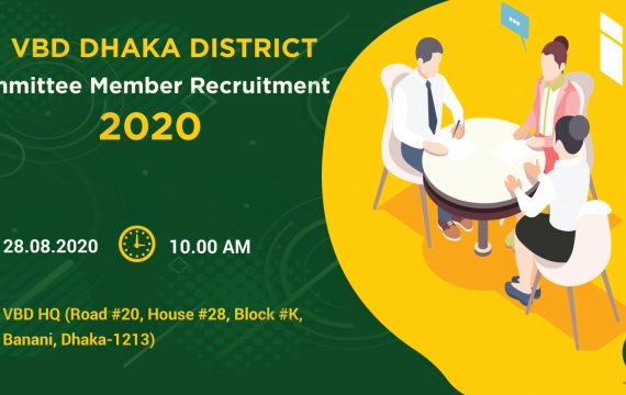 Dhaka District Committee Member Recruitment